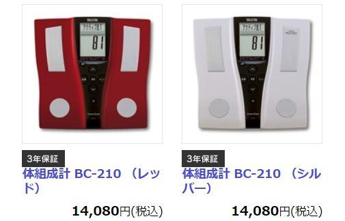 タニタ体重計_bc-210_商品写真と価格キャプチャ