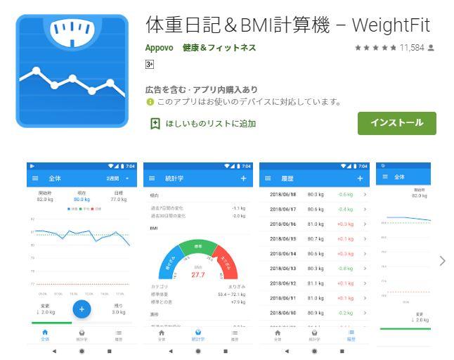 体重管理アプリWeightFit_Google Play公式サイトキャプチャ
