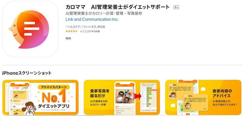 体重管理アプリ_カロママ_APP Storeキャプチャ