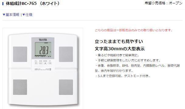 タニタ体重計_BC-765_公式サイトキャプチャ
