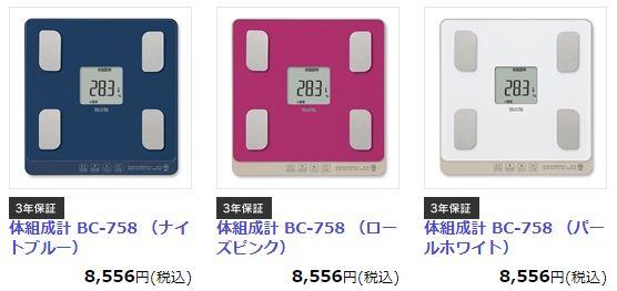 タニタ体重計bc758(ナイトブルー,ローズピンク,パールホワイト)商品写真と価格