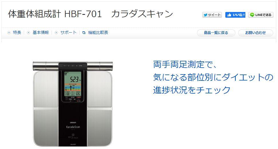 オムロンHBF-701カラダスキャン_公式サイトキャプチャ