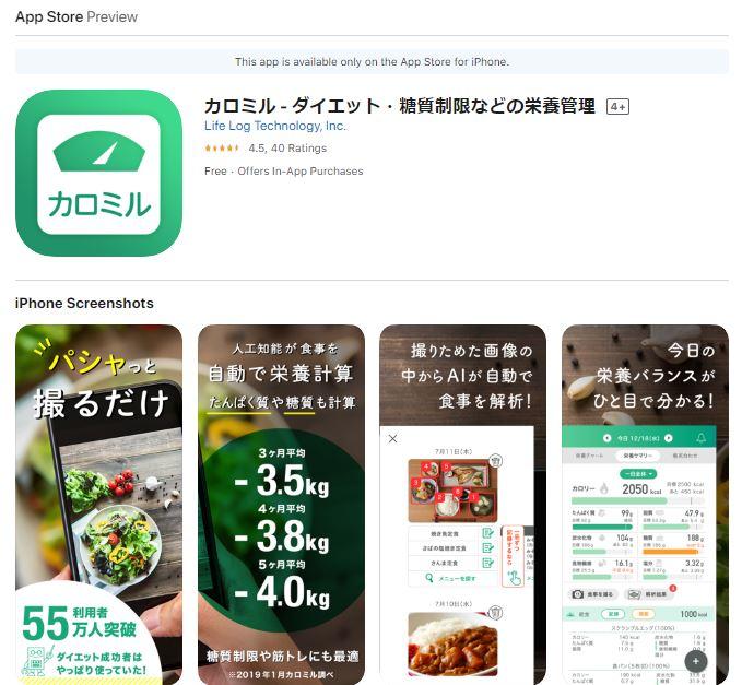 カロミル_栄養管理アプリ_app-appleキャプチャ