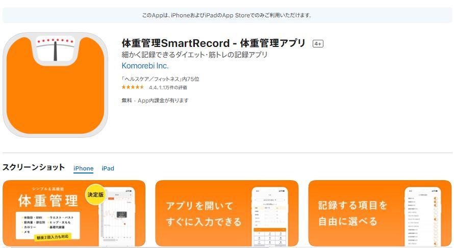 体重管理アプリSmartRecord_App Storeキャプチャ