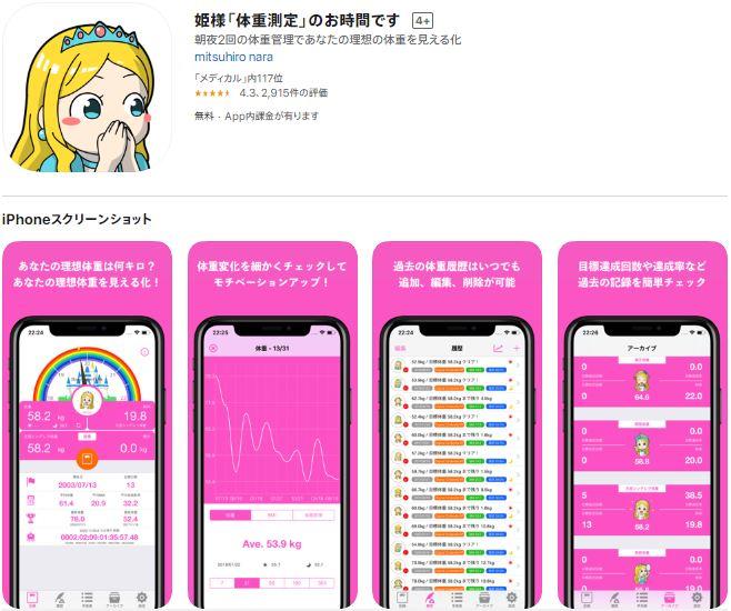 体重管理アプリ_姫様「体重測定」のお時間です_App Store公式サイトキャプチャ