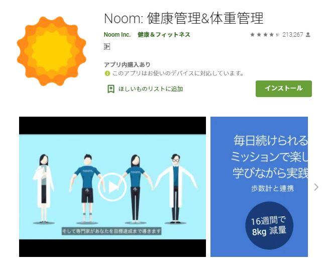 体重管理アプリ_Noom_Google Play公式サイトキャプチャ