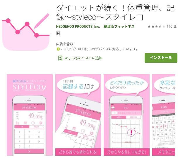 体重管理アプリ_stylecoスタイレコ_Google Play公式サイトキャプチャ