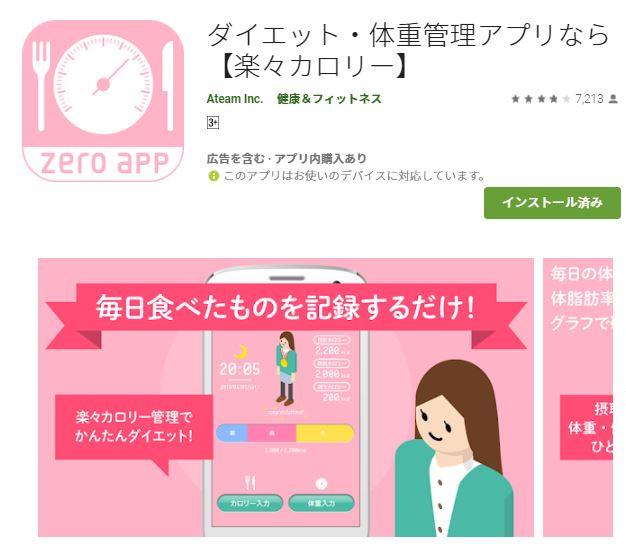体重管理アプリ_楽々カロリー_Google Play公式サイトキャプチャ