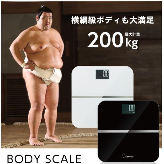 200kgまで測定できる体重計_ドリテックBS-200_公式サイトキャプチャ