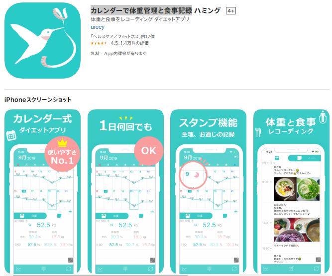 体重管理アプリ_ハミング_App Store公式サイト_キャプチャ