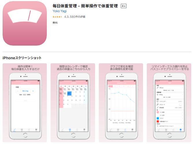 体重管理アプリ_毎日体重管理_App Store公式サイトキャプチャ