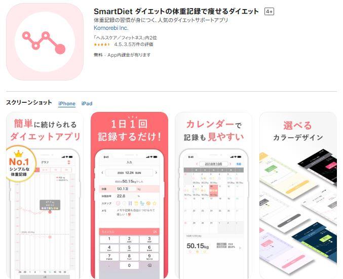 体重管理アプリ_SmatDiet_App Store公式サイトキャプチャ