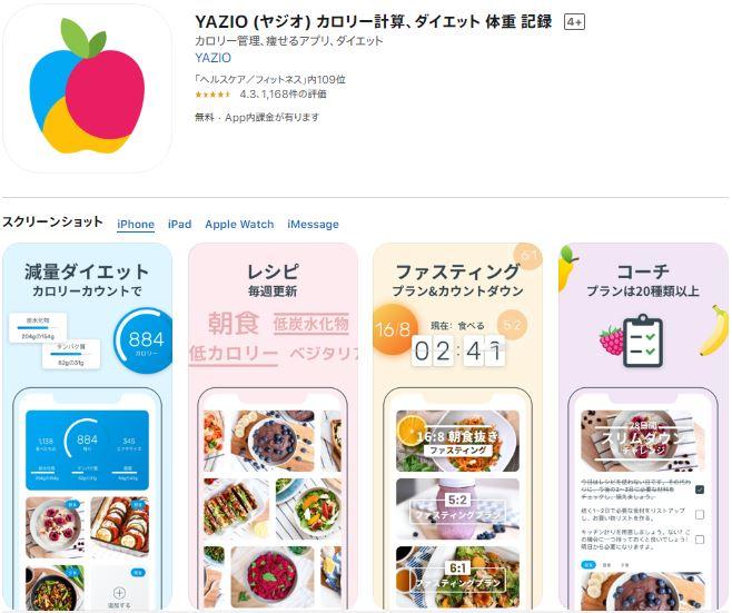 体重管理アプリ_YAZIO_App Store公式サイトキャプチャ