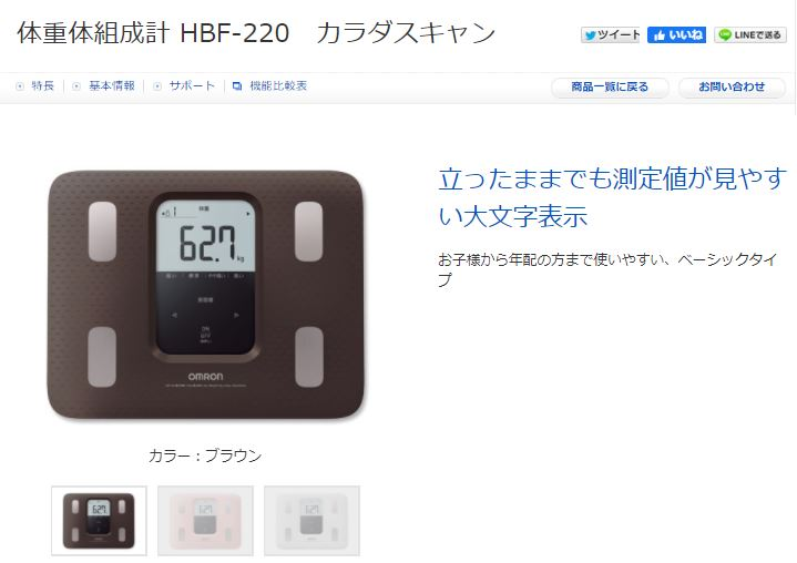 オムロン体重計_HBF-220カラダスキャン_公式サイトキャプチャ