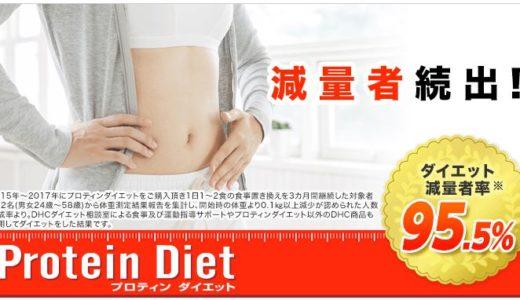 DHCプロテインダイエット1週間で減量効果って本当?悪い口コミも調べてみた
