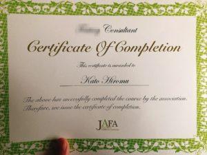 JAFAダイエットコンサルタント資格保有者証書