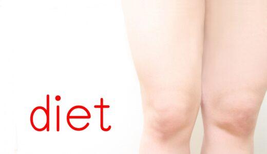 【足だけ痩せない本当の理由】太く見える足をホッソリと細くする方法